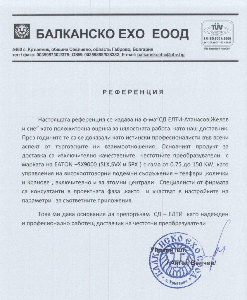 Референция от Балканско Ехо