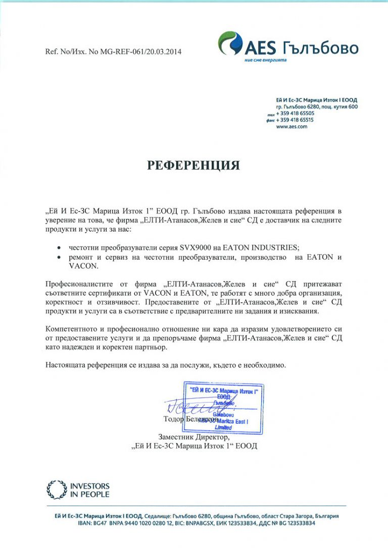 Референция от AES Гълъбово