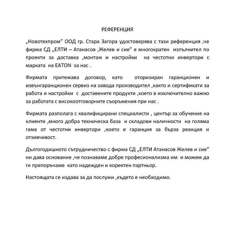 Референция от НОВОТЕХПРОМ